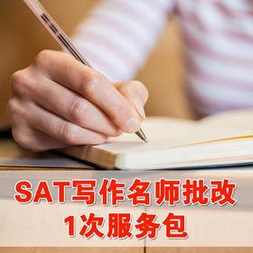 SAT写作名师批改1次服务包