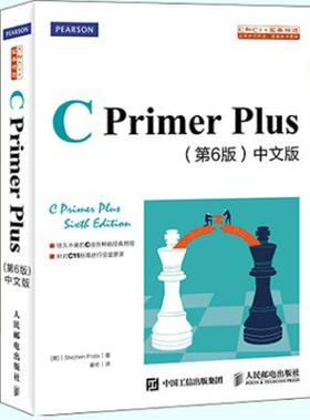 【非卖品 199积分】C primer plus 实体参考书一本(会员 积分兑换)
