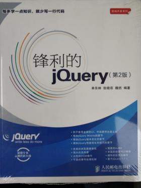 【非卖品 129积分】锋利的 jQuery(会员 积分兑换)
