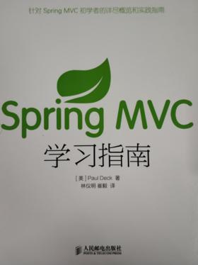 【非卖品 149积分】 spring MVC 学习指南(后端框架)(会员 积分兑换)