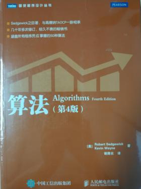 【非卖品 299积分】算法:第四版 (会员 积分兑换)