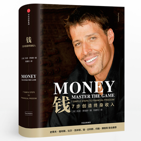 钱:7步创造终身收入 (《穷爸爸富爸爸》后又一沉淀财富观的经典之作。)