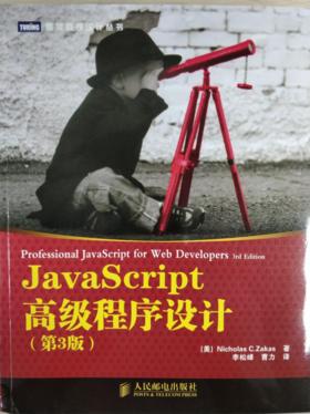 【非卖品 299积分】Java Script 高级程序设计 实体参考书一本(会员积分兑换)
