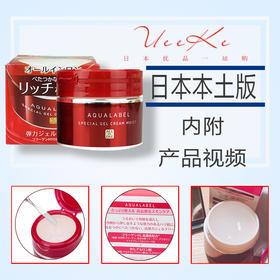 活动Shiseido资生堂水之印弹力保湿五合一面霜啫喱补水滋润抗皱90g