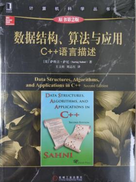 【非卖品 249积分】数据结构、算法与应用(C++语言描述)实体书一本(会员 积分兑换)