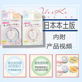 活动日本CLUB晚安粉出浴素颜粉保湿护肤控油定妆粉饼蜜粉 26g无需卸妆