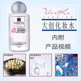 活动三件套~DAISO大创胎盘素美白水乳精华化妆水乳液精华保湿补水淡斑