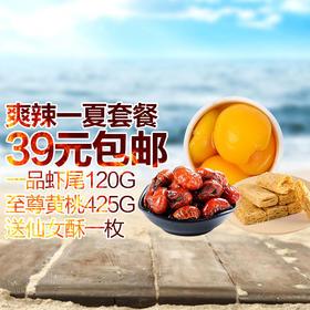 【39礼包三】爽辣一夏、小龙虾尾来助力!