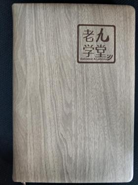 【非卖品 99积分】老九学堂定制笔记本(会员 积分兑换)