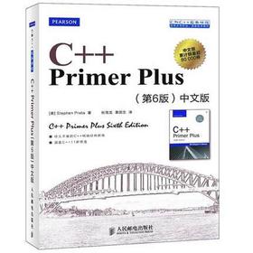 【非卖品  249积分】C++ Primer plus实体参考书一本(会员 积分兑换)