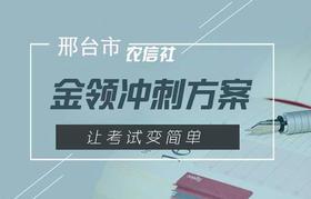 邢台农信社金领冲刺方案