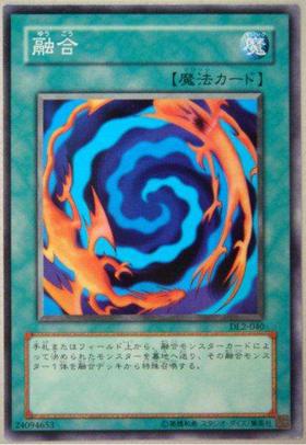 【非卖品 50积分】 魔法卡【融合】一张(会员 积分兑换)