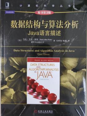 【非卖品 199积分】数据结构与算法分析:Java语言描述 实体书一本(会员 积分兑换))