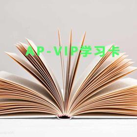 【视频】AP-VIP学习卡
