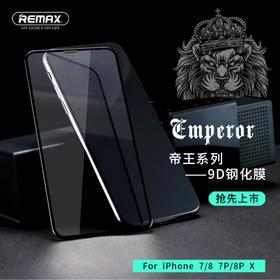 iPhone 帝王系列9D钢化膜