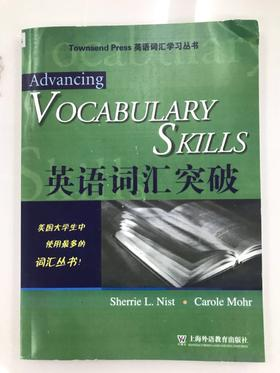 【书籍】Advancing Vocabulary Skills 英语词汇突破