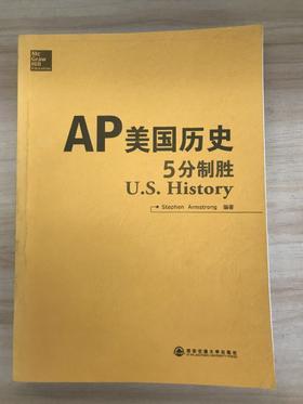 【书籍】AP美国历史