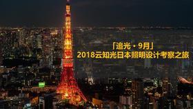 2018云知光日本照明设计考察之旅