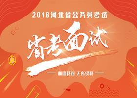 2015 -2017年河北省考/选调面试历年试题详解