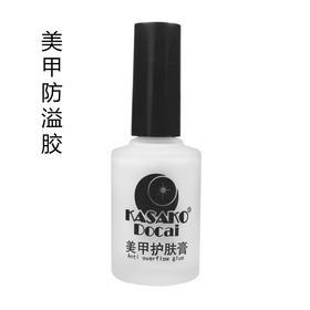 美甲工具指甲油胶防溢胶做指甲边缘防护可撕拉印花防污指缘油白色