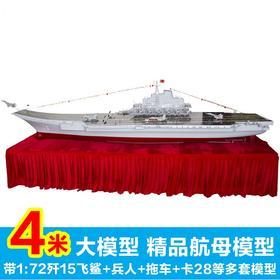 【定制高级摆件】1:72 辽宁号大型航空母舰模型