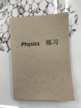 【书籍】Physics 练习