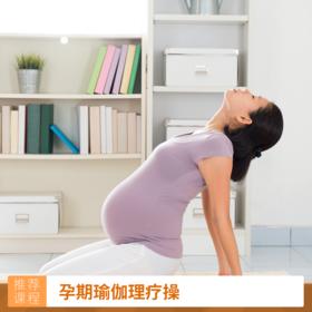 孕期瑜伽理疗操