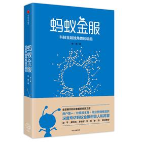 蚂蚁金服: 科技金融独角兽的崛起(阿里商业系)