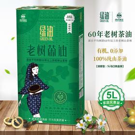 【绿优原生】 野生山茶油 物理压榨清香型5L