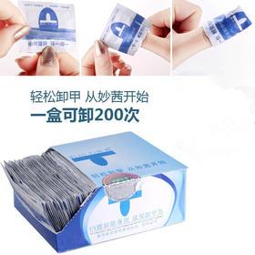 妙茜美甲工具卸甲包环保卸甲水洗甲水卸甲液棉巾卸指甲油胶卸套装