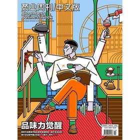 《商业周刊中文版》 2018年6月第10期