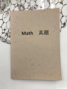 【书籍】Math 真题