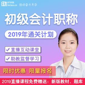 2019初级会计职称课程