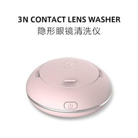 3N隐形眼镜还原仪美瞳自动清洗器QXY01
