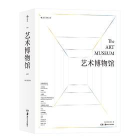艺术博物馆 The Art Museum