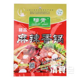 麻辣火锅底料5袋  清真火锅底料~穆青火锅料    吃火锅必备底料
