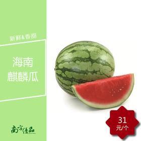 【拍前请看温馨提示】海南麒麟瓜 5-6斤一个