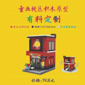 CAMPUS/校区 童画校区模型 房子拼图积木