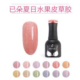日产eiddo(已朵)独家秘制夏季水果皮草胶(12色)甲油胶
