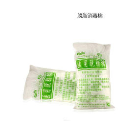 美甲工具用品 脱脂消毒棉 无菌清洁棉花 一次性洗卸甲棉花球