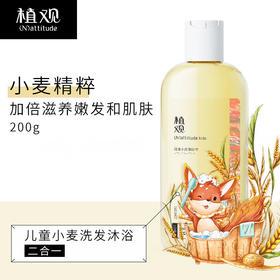 植观儿童小麦滋养呵护洗发沐浴露200g(植观官方旗舰店)