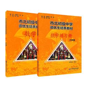 市北初级中学资优生培养教材 六年级数学+练习册  2018年全新修订版