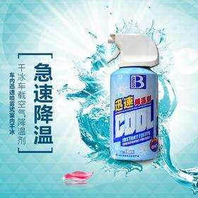 【车内降温神器】2瓶装  空气快速降温剂 快速 室内干冰 车用空气降温