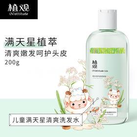 植观儿童满天星清洁呵护洗发水200g (植观官方旗舰店)