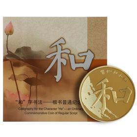 """中国人民银行发行:2017年""""和""""字书法楷书纪念币官方装帧卡册"""