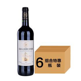 法国爱马狮黄金船干红葡萄酒750ml干型*6
