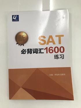 【书籍】新SAT必备词汇1600-练习版