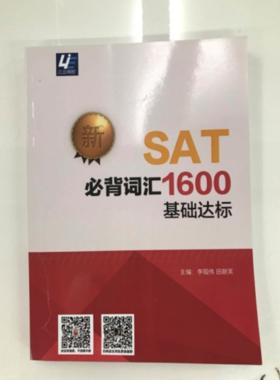 【书籍】新SAT必备词汇1600-基础达标版