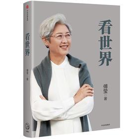 【预售 6月初发货】  傅莹 看世界 9787508688381 中信出版社 正版图书