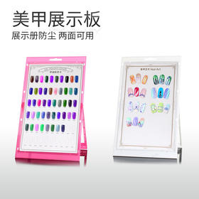 美甲店用品特价 美甲色卡展示色板展板 样板色版相框塑料材质防尘颜色随机